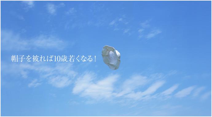 西日本帽子工業協同組合