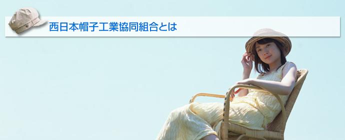 西日本帽子工業協同組合とは