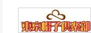 協同組合 東京帽子協会