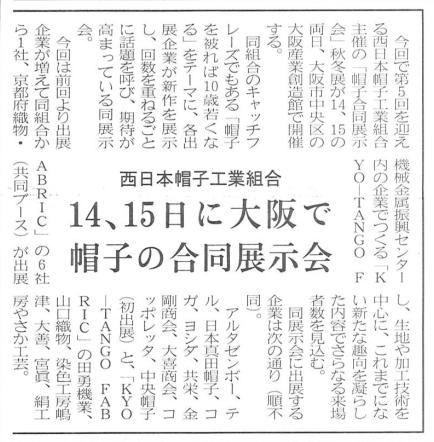 4月14、15日に大阪で帽子の合同展示会