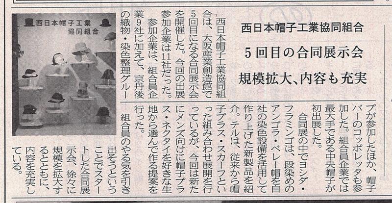 西日本帽子工業協同組合 5回目の合同展示会 規模拡大、内容も充実