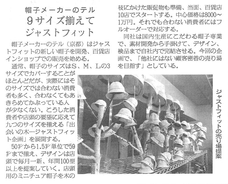西日本帽子協同組合 5回目の合同展示会を開催