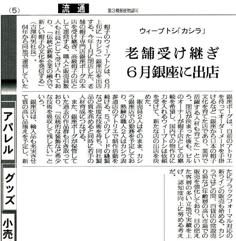 「繊研新聞」 H25年4月19日(金)紙面上に掲載されました
